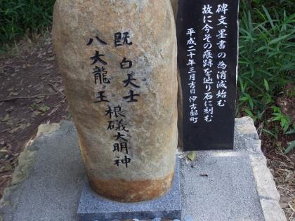 震災、鎮めの石碑