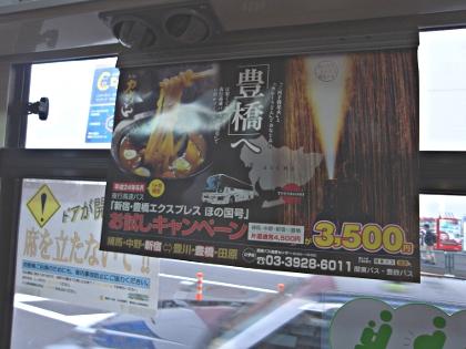 「豊橋カレーうどん」の宣伝ポスター