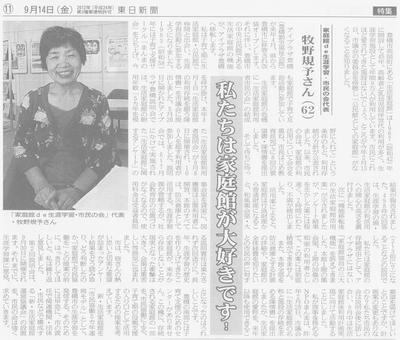 20120915灰東日「家庭館大好き」 001.jpg
